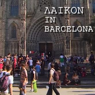 ΛΑΪΚΟΝ in Barcelona